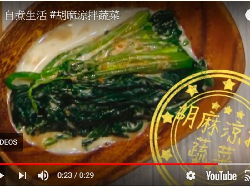 胡麻涼拌蔬菜