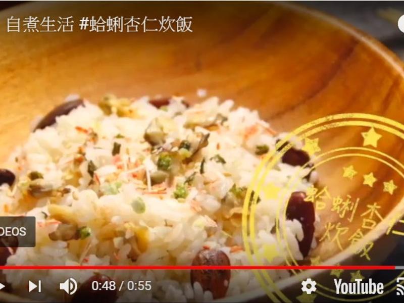 蛤蜊杏仁炊飯