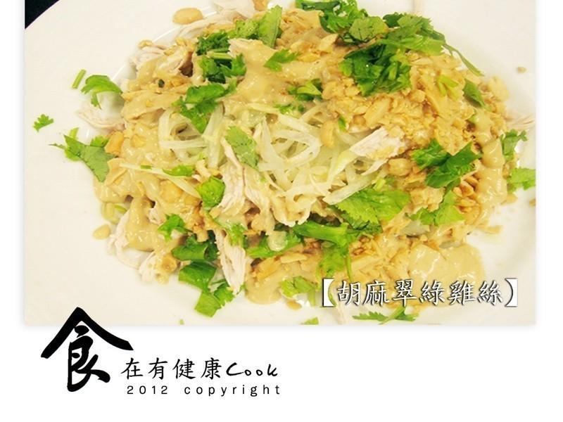 【食在有健康】胡麻翠綠雞絲