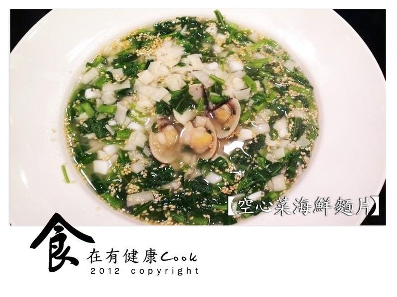 【食在有健康】空心菜海鮮麵片