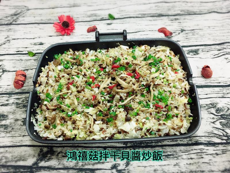 鴻喜菇拌干貝醬炒飯(水波爐料理)
