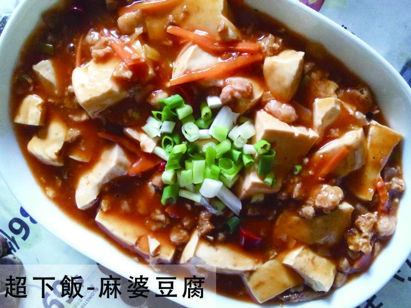 超下飯-麻婆豆腐