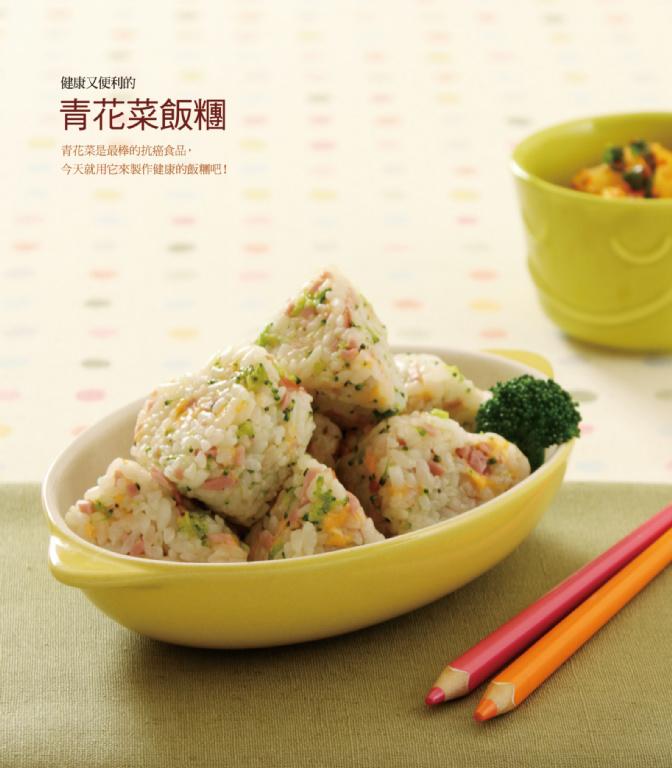 《每天都要吃早餐》青花菜飯糰