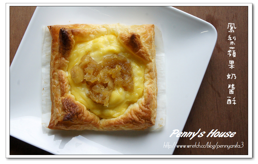 【Penny's House】鳳梨蘋果奶醬酥皮/香蕉奶醬酥皮