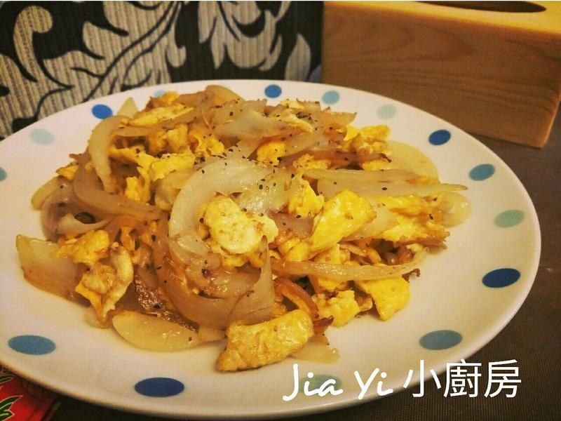 洋蔥炒蛋(10分鐘出好菜)