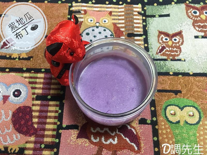 紫地瓜布丁🍮(減糖版)