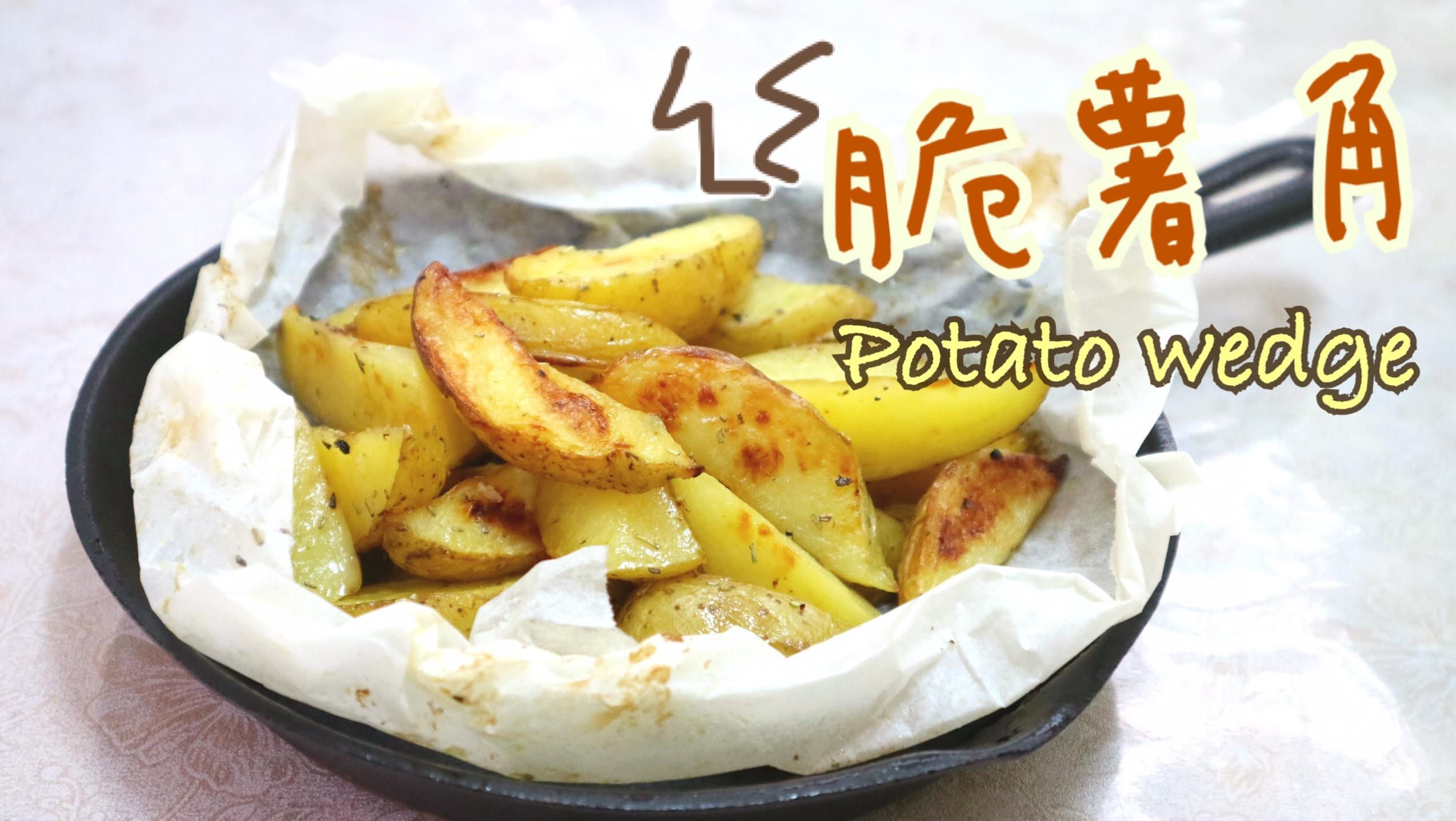 【免炸】焗脆薯角食譜