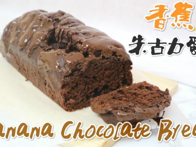【純素】香蕉朱古力蛋糕