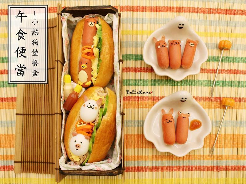 小熱狗堡(迷你亨堡)餐盒【午食便當】
