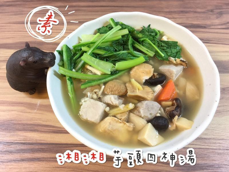 芋頭四神湯/素食