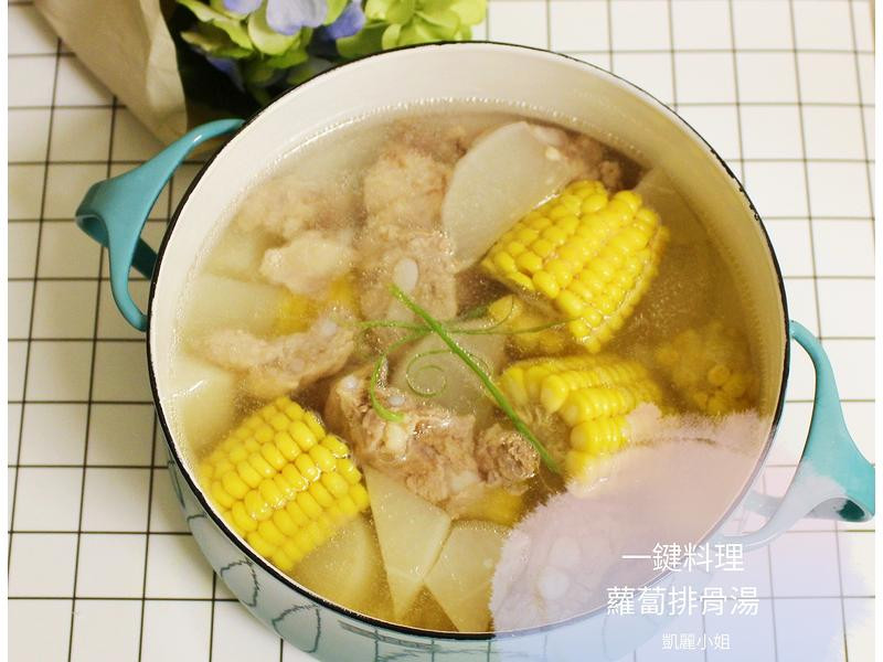 【一鍵料理】零廚藝電鍋菜。蘿蔔排骨湯