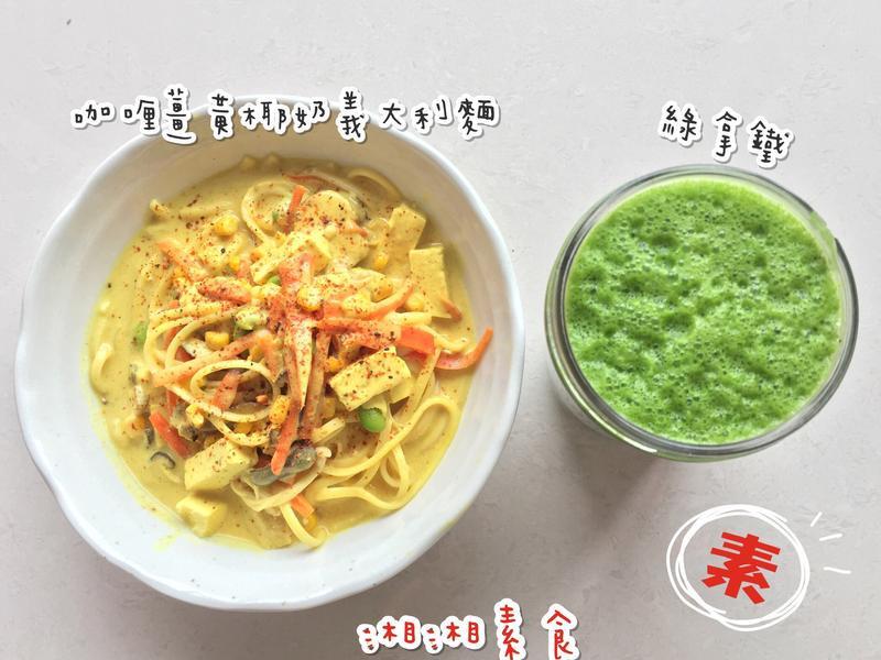 咖喱薑黃椰奶義大利麵/素食