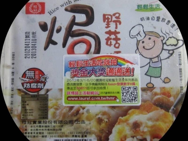十分輕鬆料理DIY~蛋包焗飯