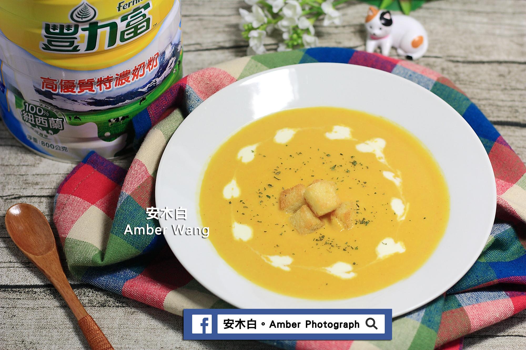奶香南瓜濃湯