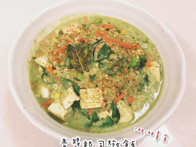 青醬起司燉飯/素食