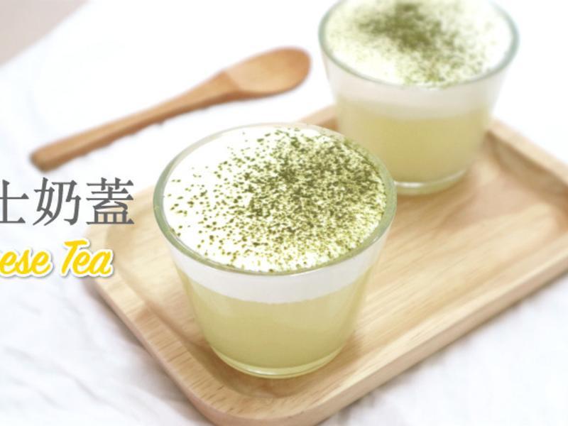 芝士奶蓋綠茶(起司奶蓋)