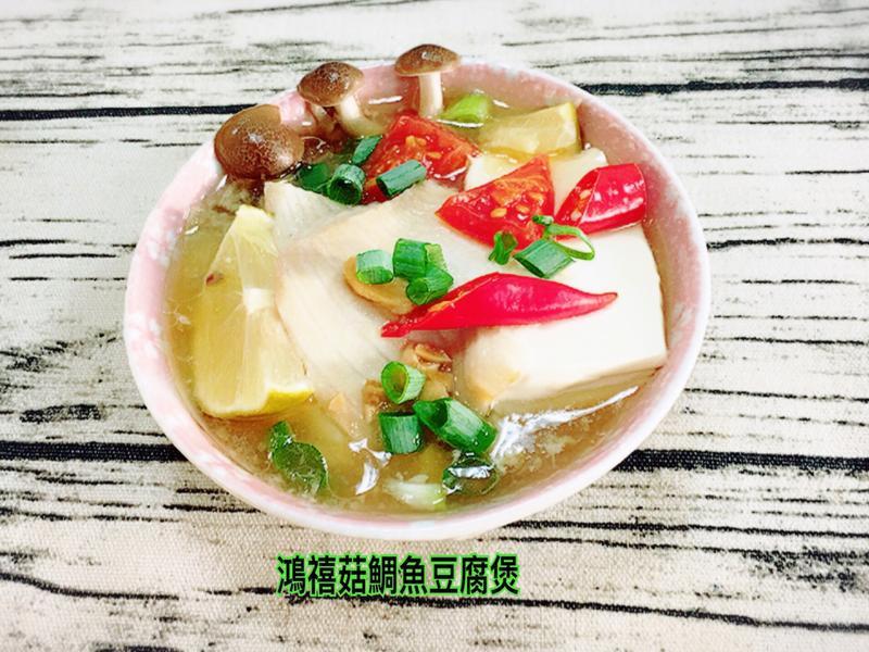 鴻禧菇鯛魚豆腐煲 (水波爐料理)