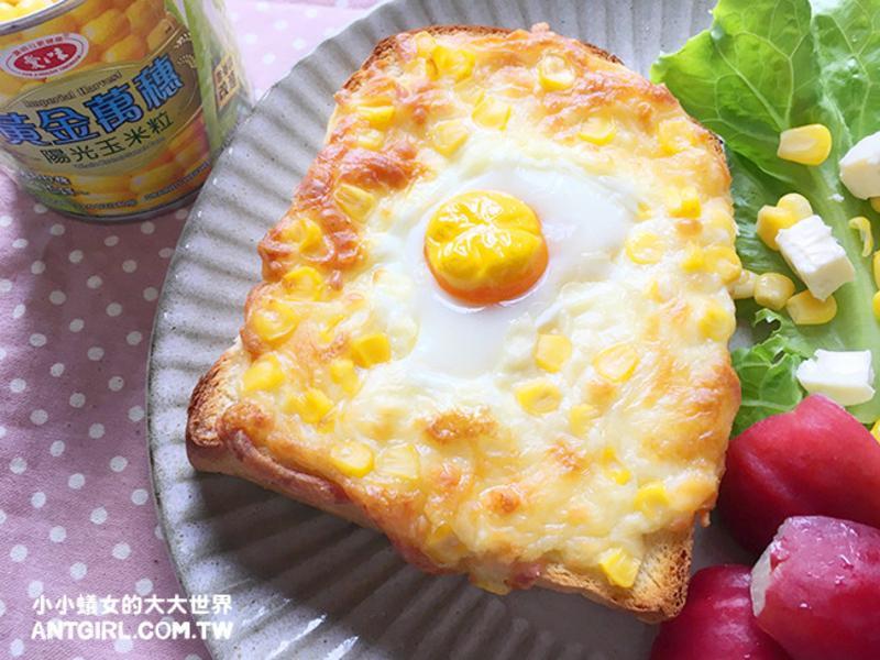 玉米焗蛋吐司【愛之味黃金萬穗】