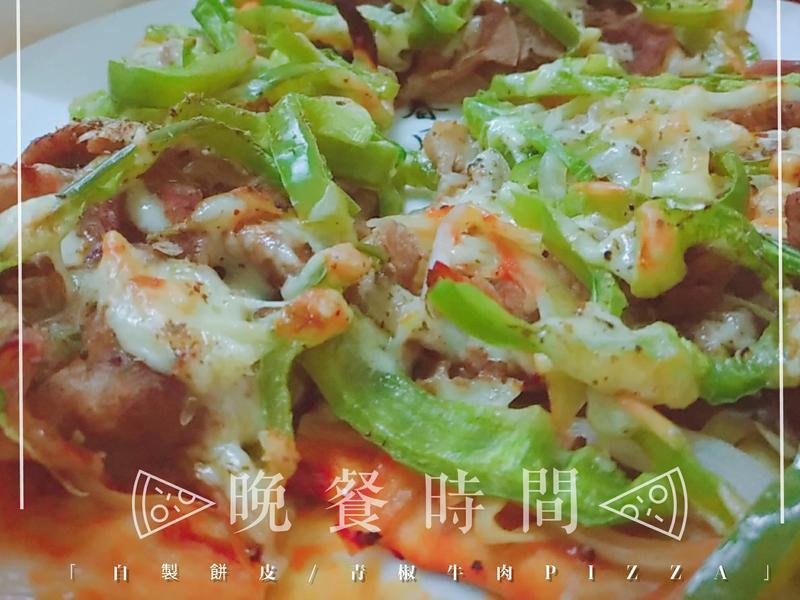 青椒牛肉披薩(自製全麥餅皮)