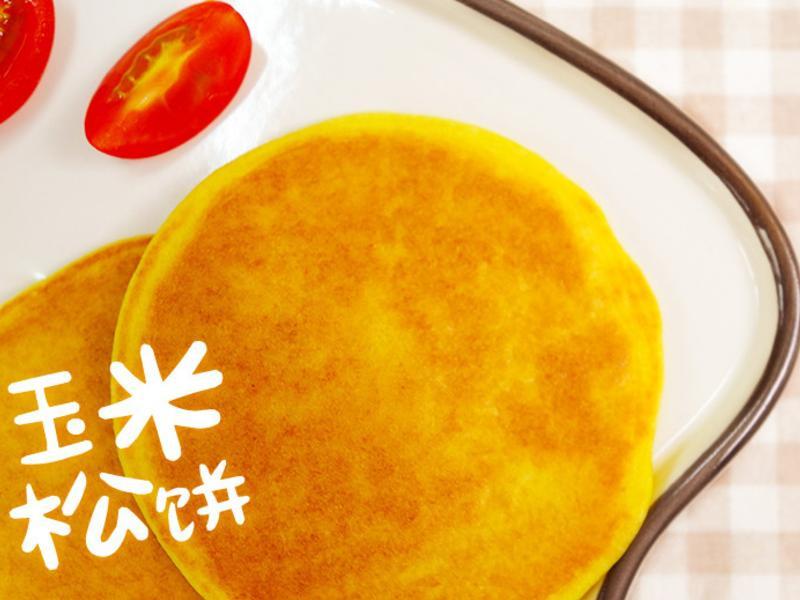 新鲜玉米松饼