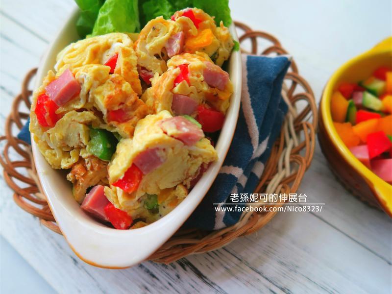 五彩鮮蔬烘蛋