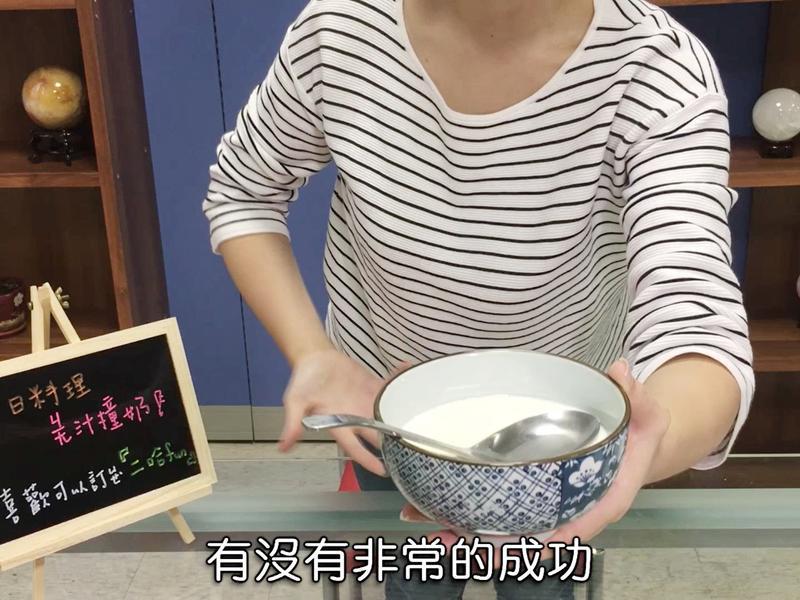 【有影片】製作湯匙不會沉的「 薑汁撞奶」