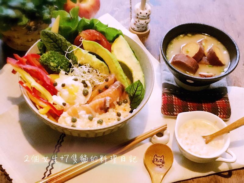 燻鮭魚酪梨沙拉丼&地瓜味噌湯