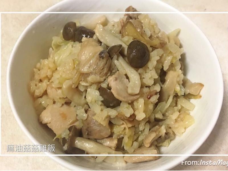 陶鍋 - 麻油菇菇雞飯