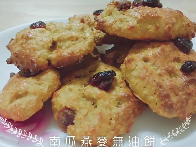 南瓜燕麥無油餅