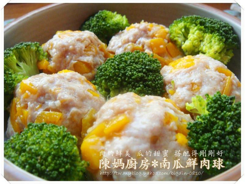 南瓜鮮肉球*綠色蔬菜南瓜球米粉湯