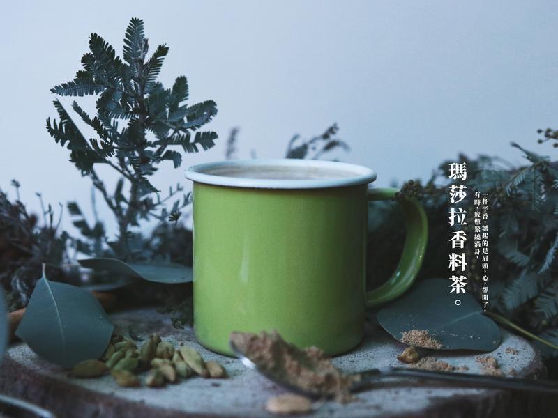 瑪莎拉香料茶 MASALA TEA