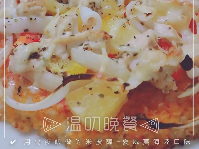 夏威夷海陸雙拼米披薩