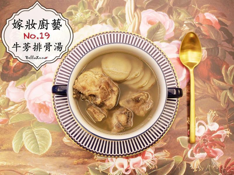 牛蒡排骨湯【嫁妝廚藝】- 台糖安心豚