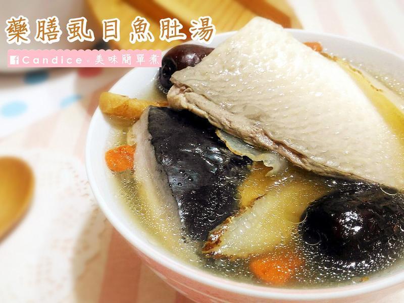 ❖ 藥膳虱目魚肚湯
