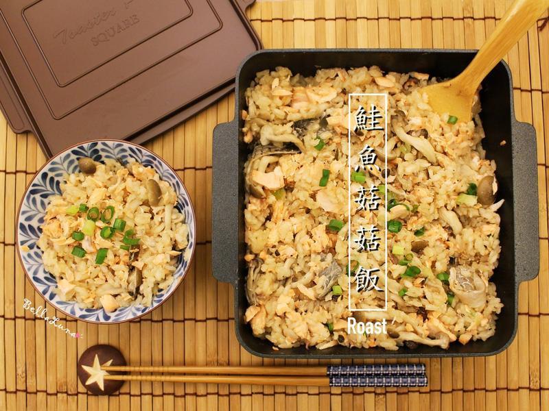 日式鮭魚菇菇飯【烤箱料理】