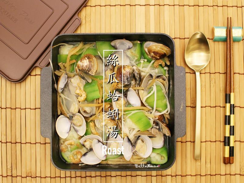 絲瓜蛤蜊湯【烤箱料理】