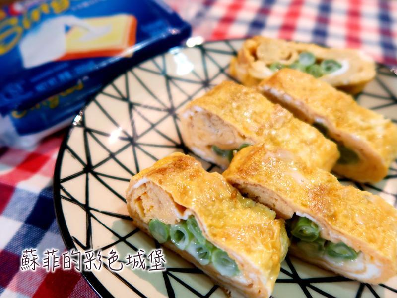 『四季豆起司日式蛋捲』超級美味的便當菜喔