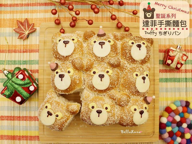 達菲熊聖誕麵包【手撕麵包】