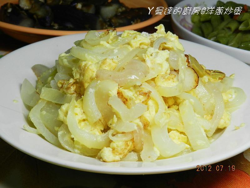 ㄚ曼達的廚房~洋蔥炒蛋