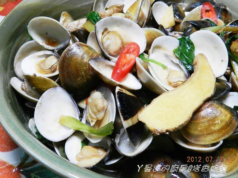 ㄚ曼達的廚房~塔香蛤蜊