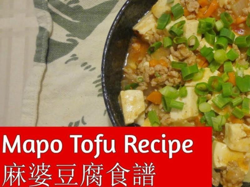 麻婆豆腐 Ma-Po Tofu
