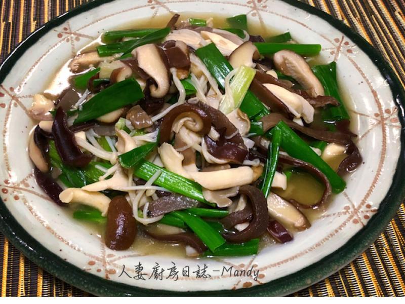 家常什錦菇【素食】【不一樣家常菜】