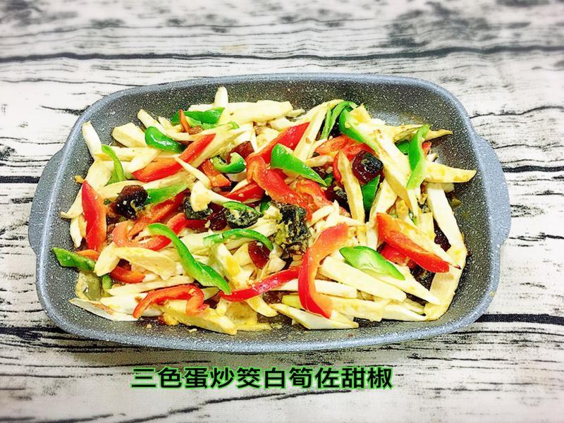 三色蛋炒筊白筍佐甜椒(水波爐料理)