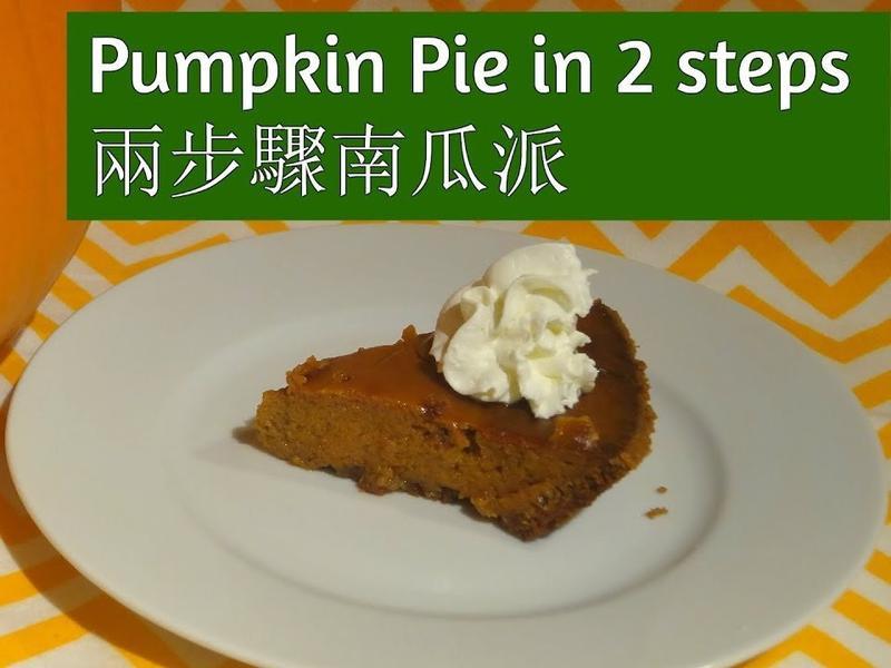 兩步南瓜派Pumpkin Pie
