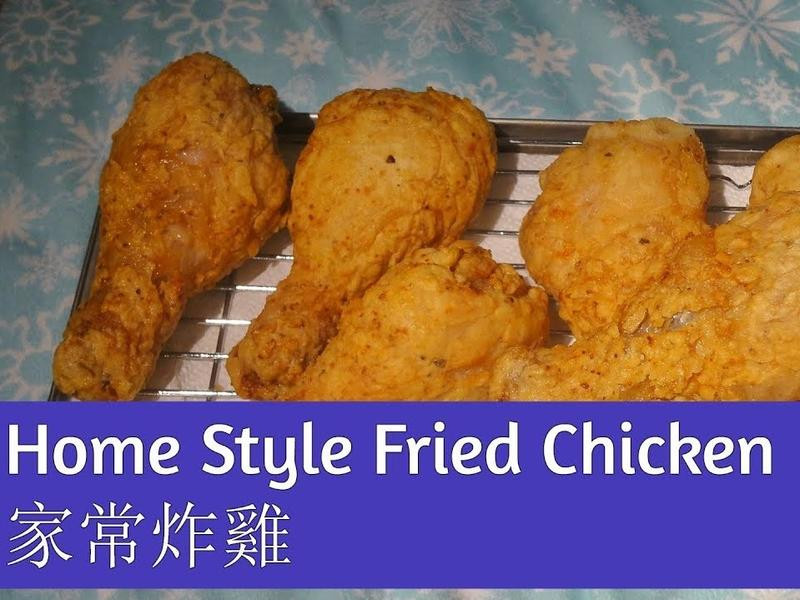 家常炸雞 Fried Chicken