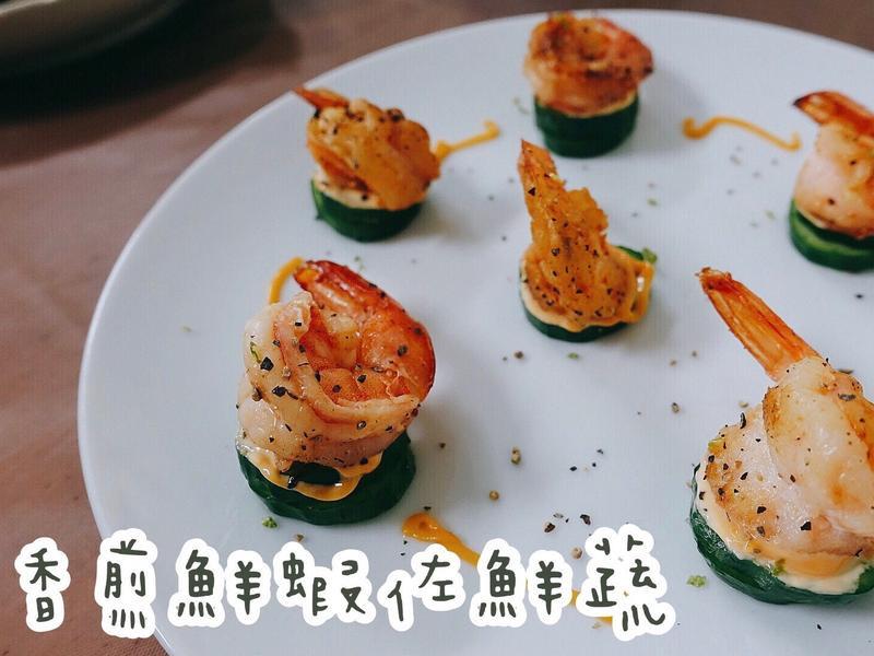 香煎鮮蝦佐鮮蔬