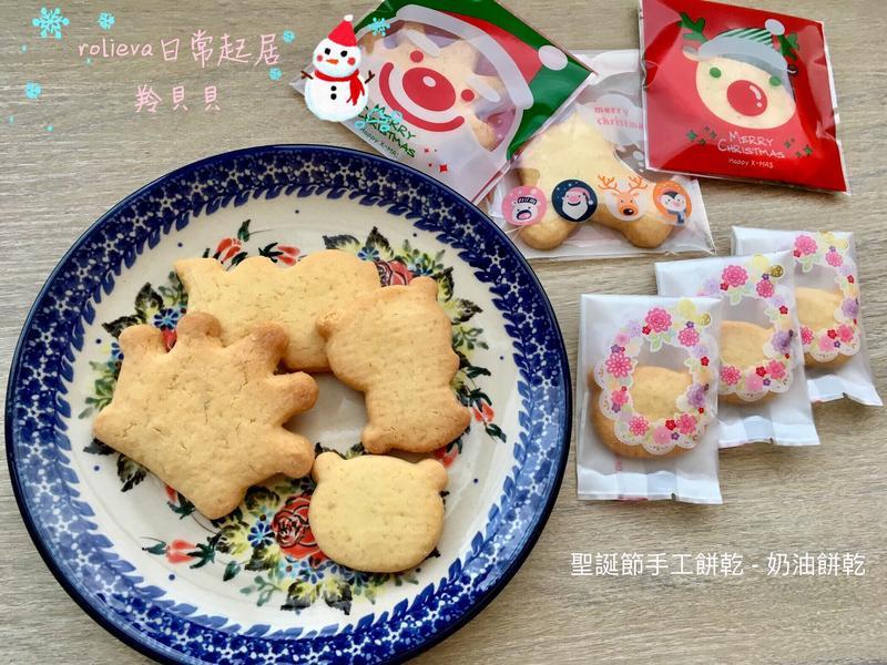 聖誕節手工餅乾 - 奶油餅乾