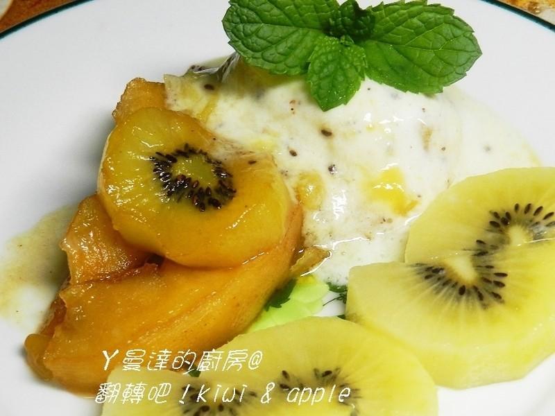 ㄚ曼達的廚房~小資女元氣充電~翻轉吧!kiwi & apple