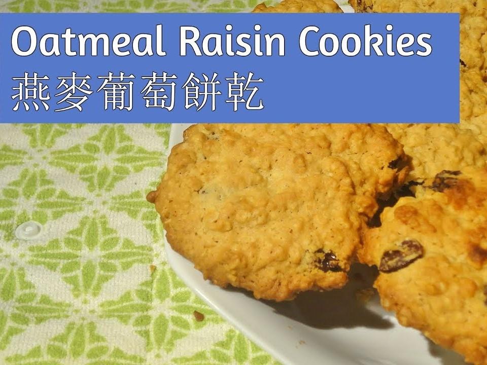 燕麥葡萄餅乾Oatmealcookies