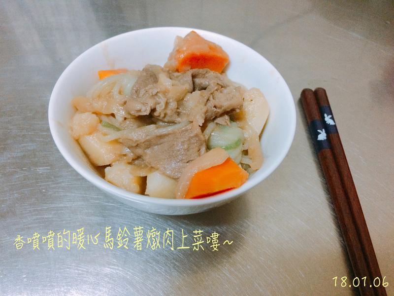 〔一小時心暖暖〕馬鈴薯燉肉:一學就會!!